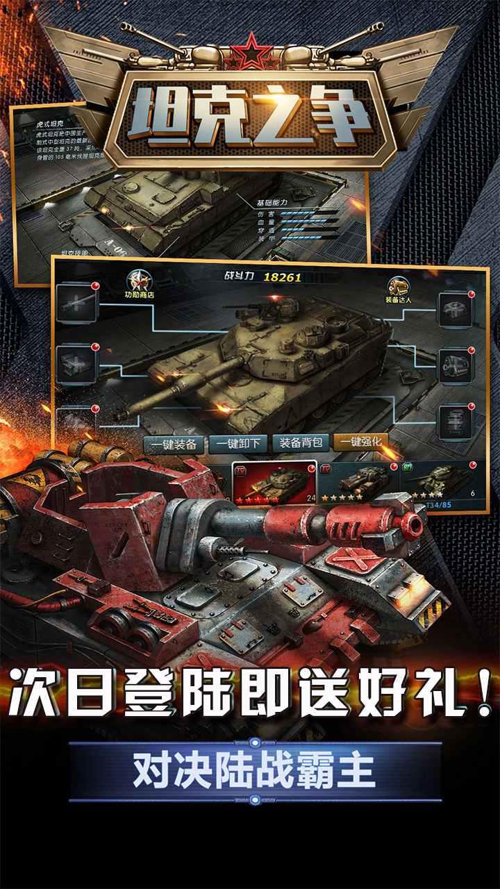 坦克之争 APP截图