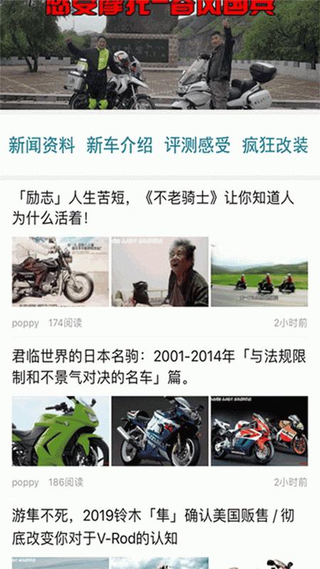 摩托车联盟 APP截图