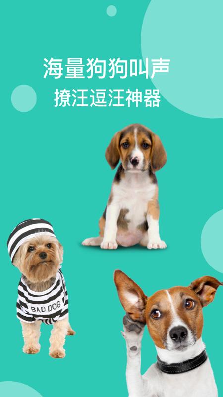 狗语翻译 APP截图