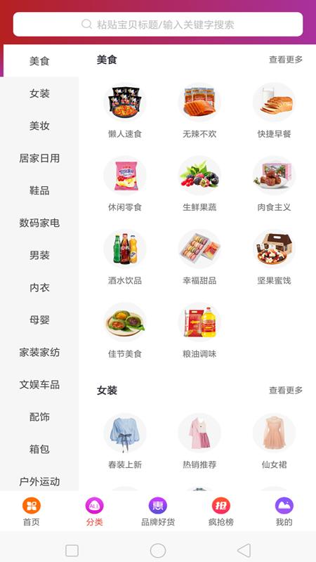 爆品超市 APP截图