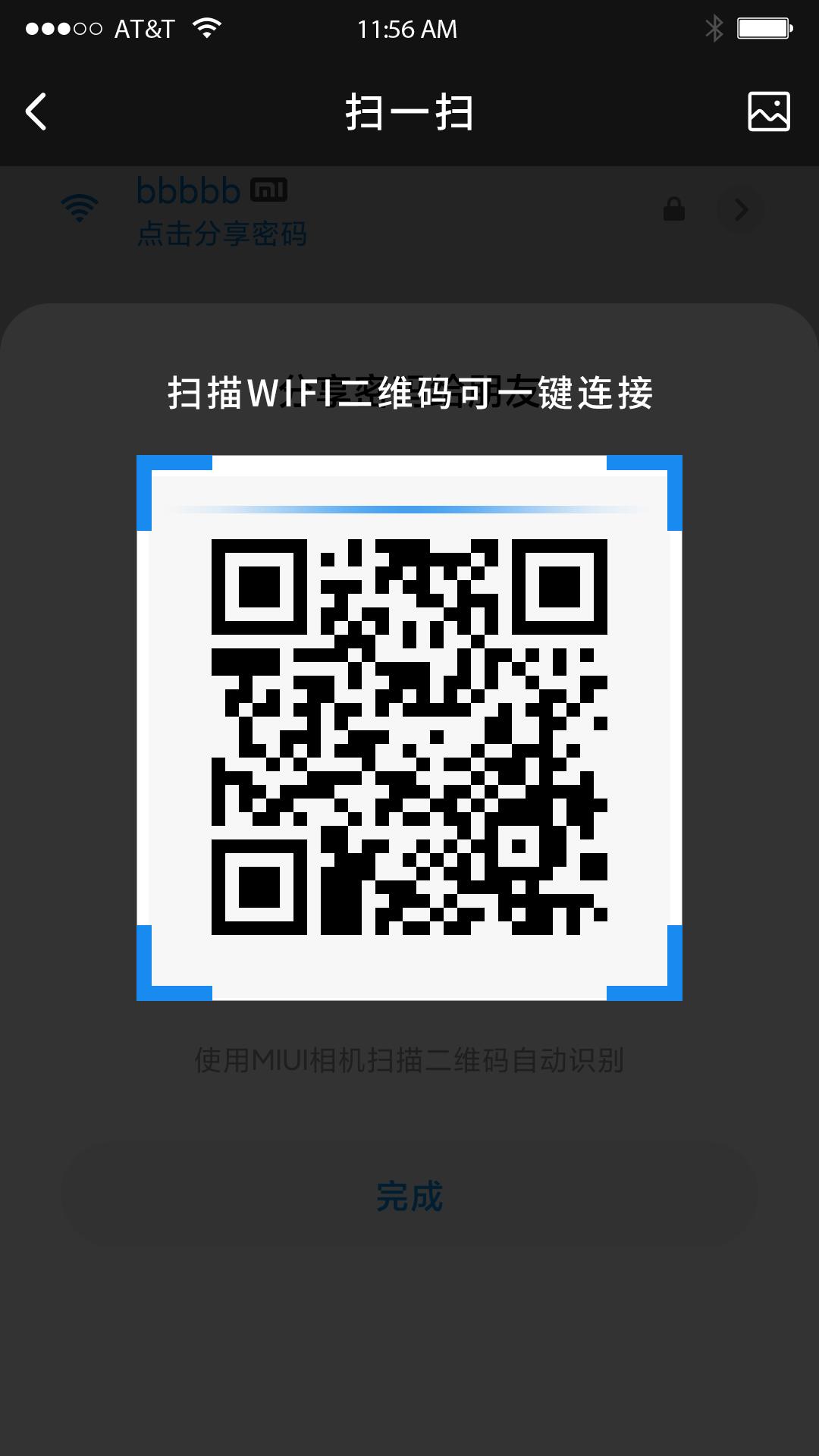 万能wifi密码 APP截图