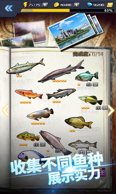啪啪钓鱼 APP截图