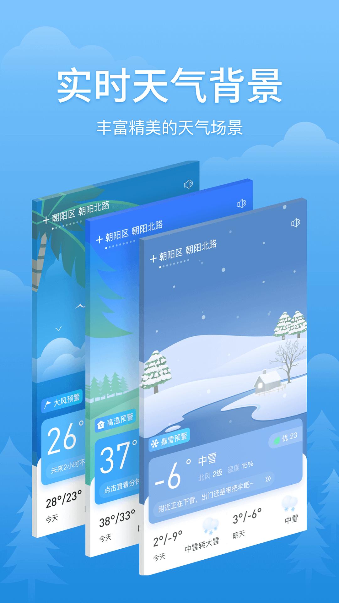 简单天气 APP截图