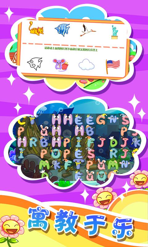儿童宝宝幼儿园 APP截图