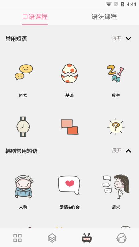韩语字母发音表 APP截图