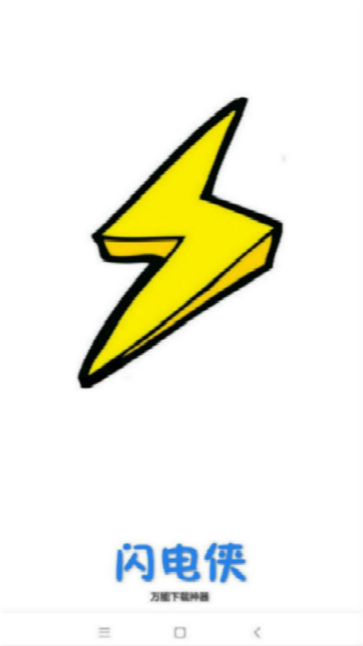 闪电下载 APP截图