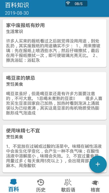 百科全书升级版 APP截图