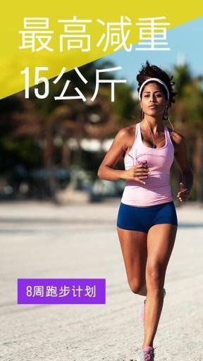 跑步瘦身 APP截图