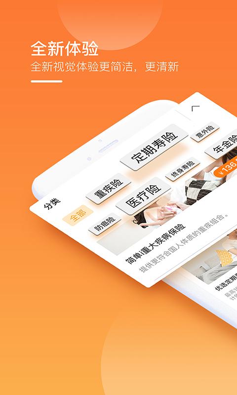 渤海保呗 APP截图