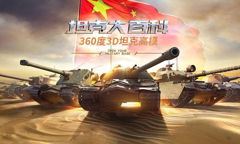 钢铁巨炮:全球坦克战争 APP截图