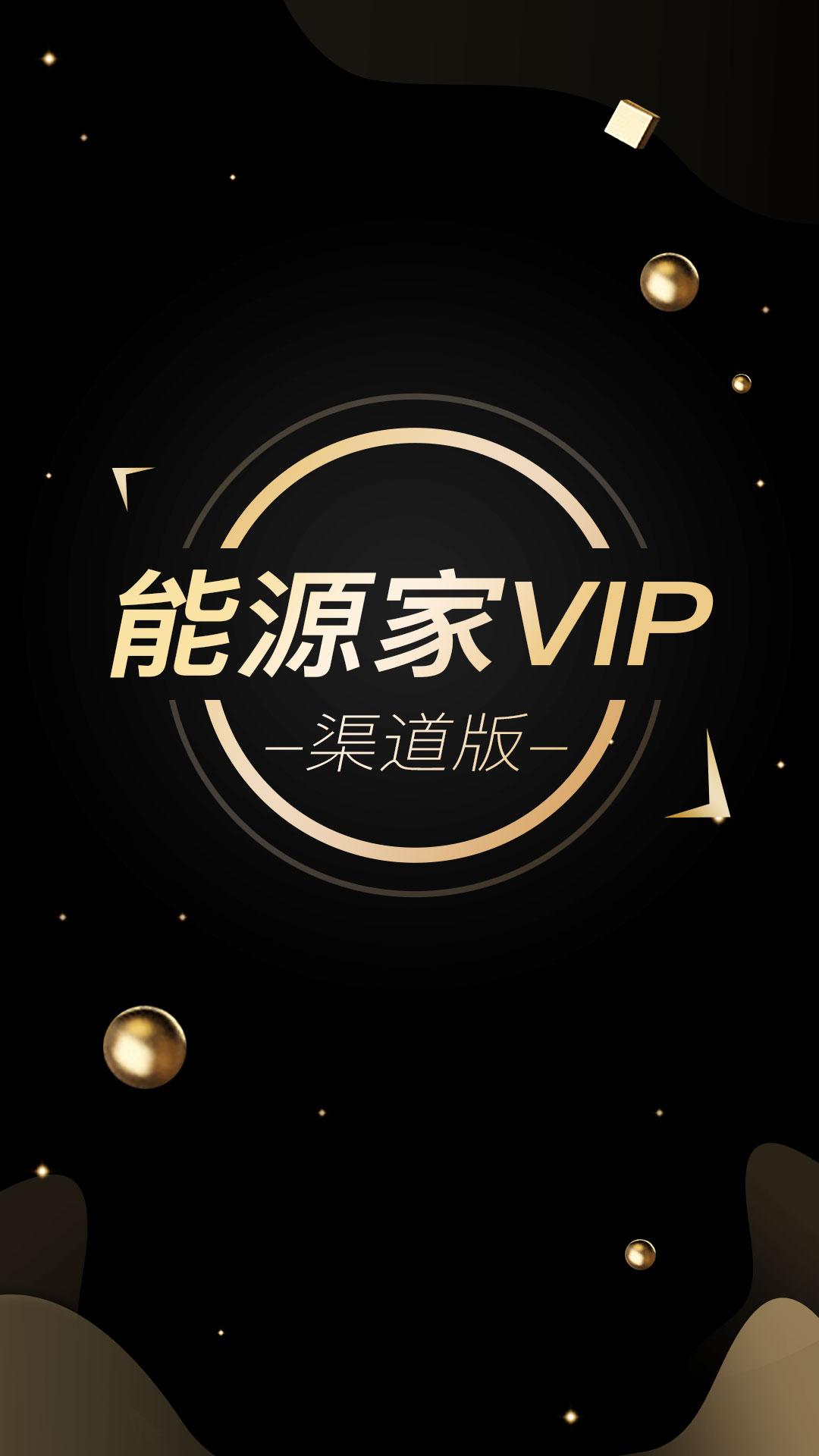 能源家VIP APP截图