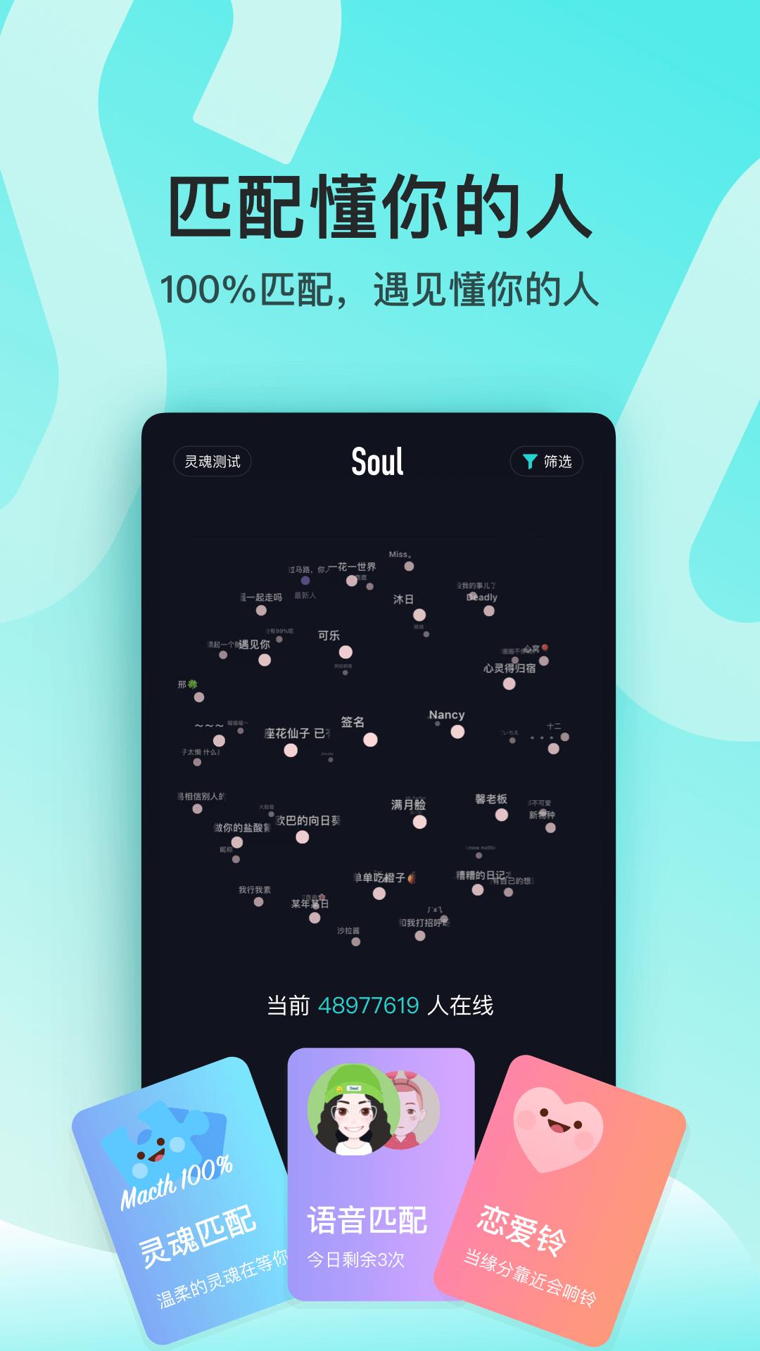 Soul APP截图
