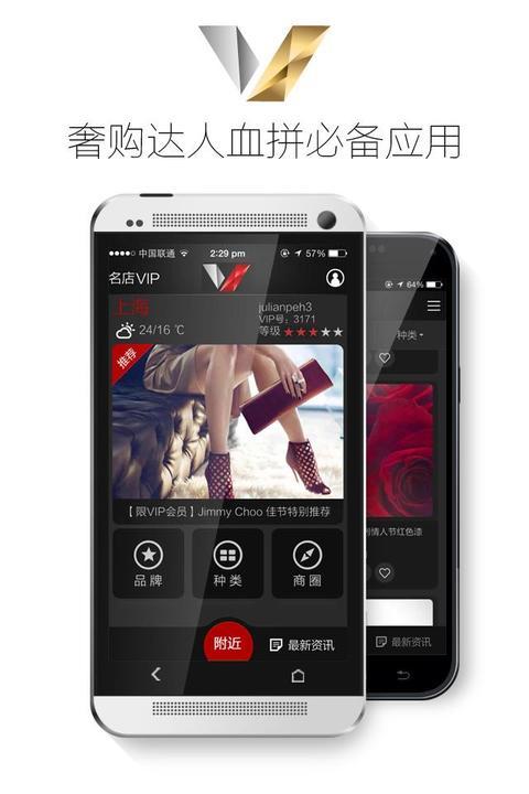名店VIP中国 APP截图
