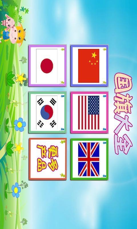 国旗大全 APP截图