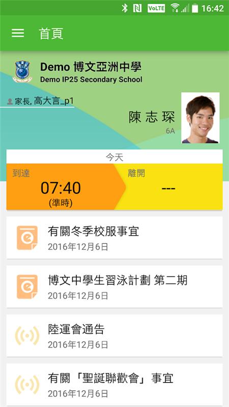 eClass Parent App APP截图