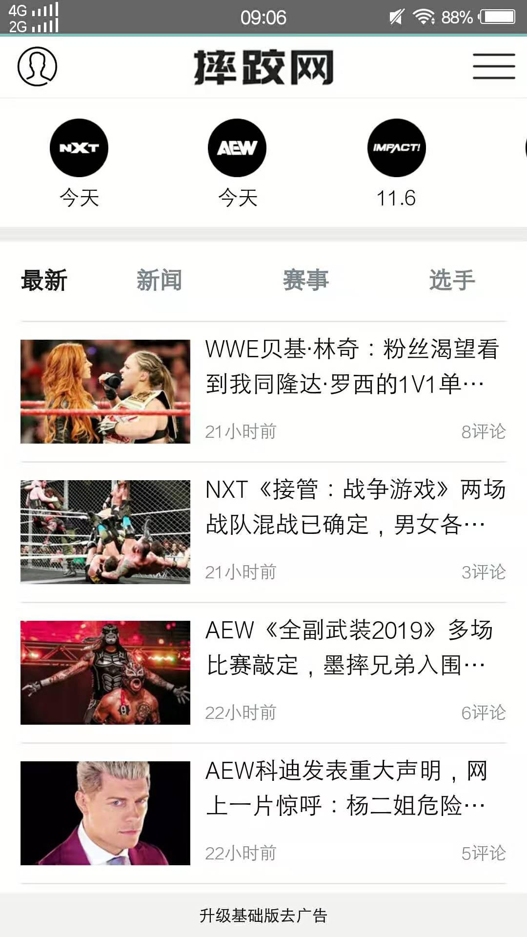 WWE摔角网 APP截图