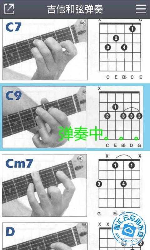 吉他和弦弹奏 APP截图