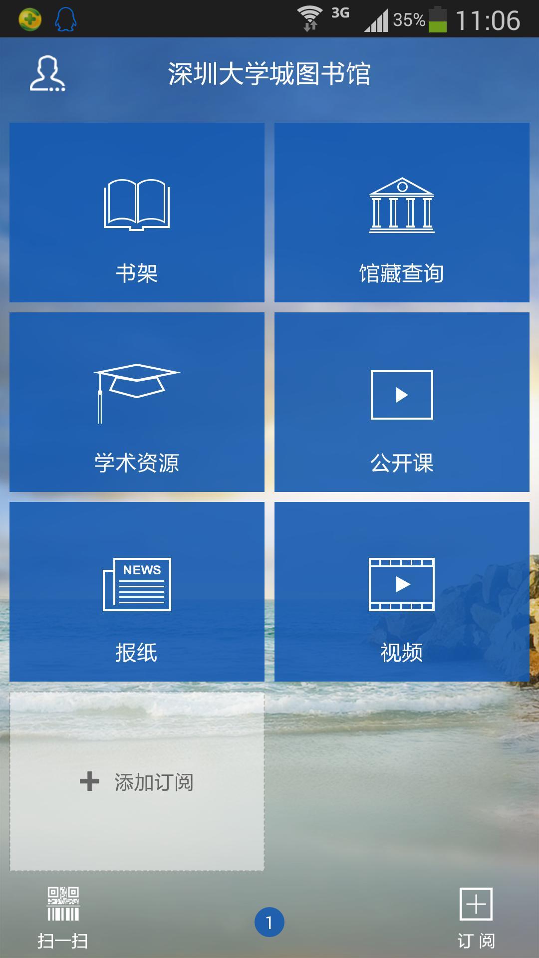 深圳文献港 APP截图