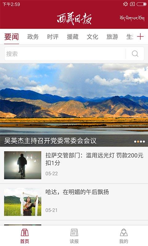 西藏日报 APP截图