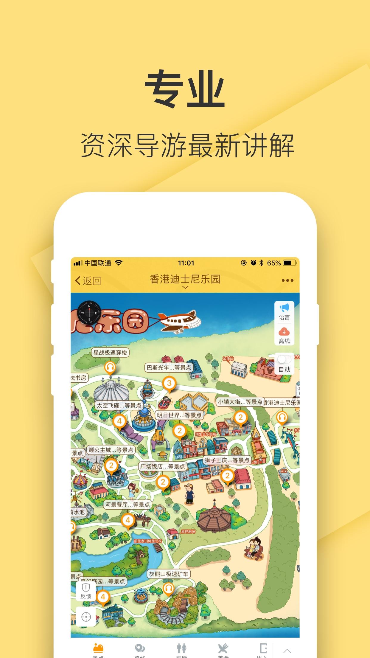 香港迪士尼乐园 APP截图