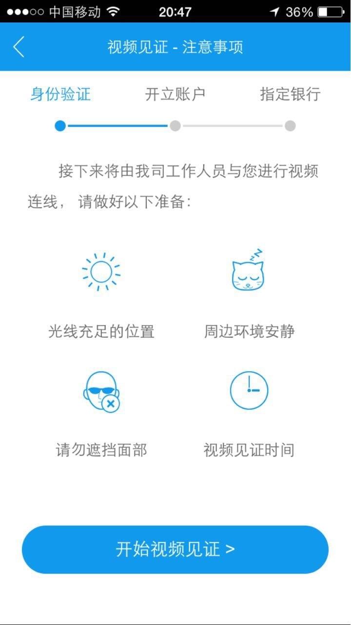 长江e开户 APP截图