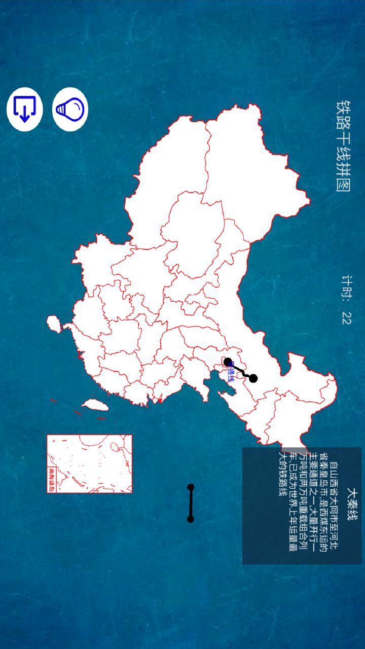 地理常识拼图 APP截图
