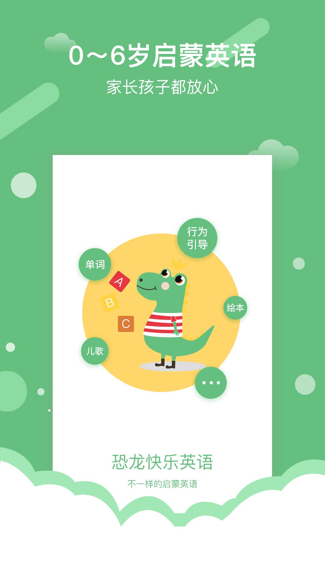 恐龙快乐英语 APP截图