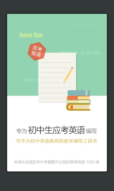 初中英语应考短语词典 APP截图