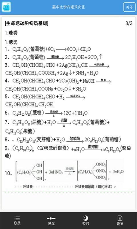 高中化学方程式大全 APP截图