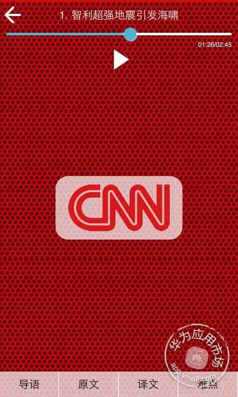 轻松听懂CNN APP截图