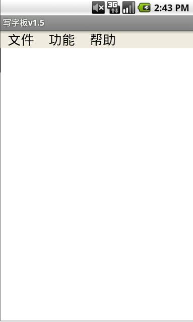 写字板 APP截图