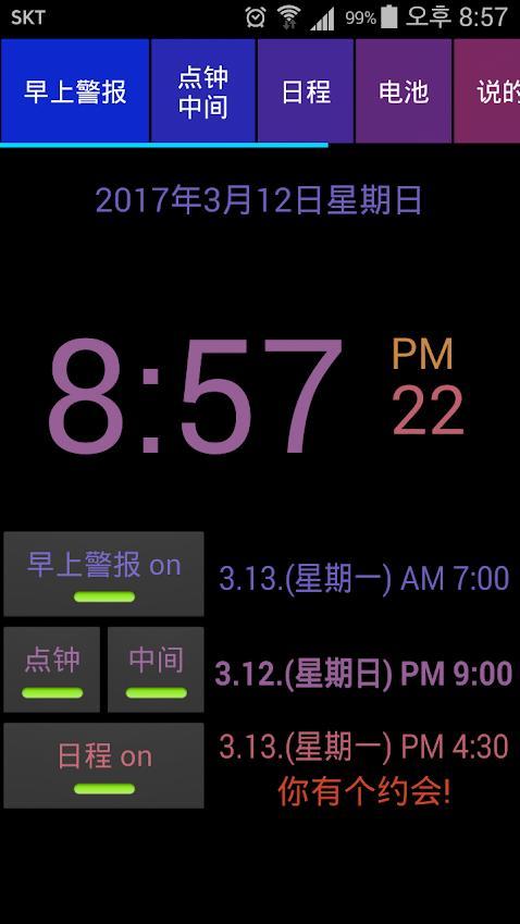 是指时间的闹钟 APP截图