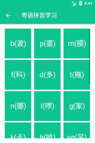 粤语拼音学习 APP截图