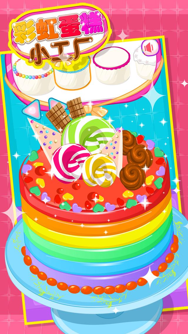 彩虹蛋糕小工厂 APP截图