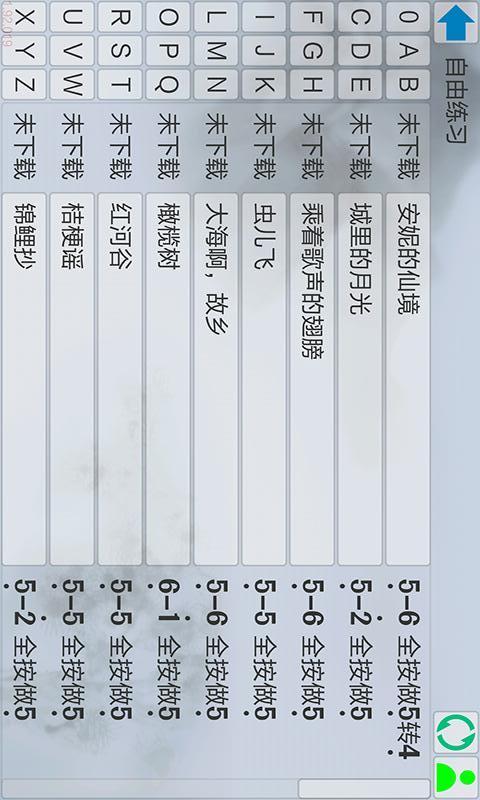 风凌陶埙图谱 APP截图