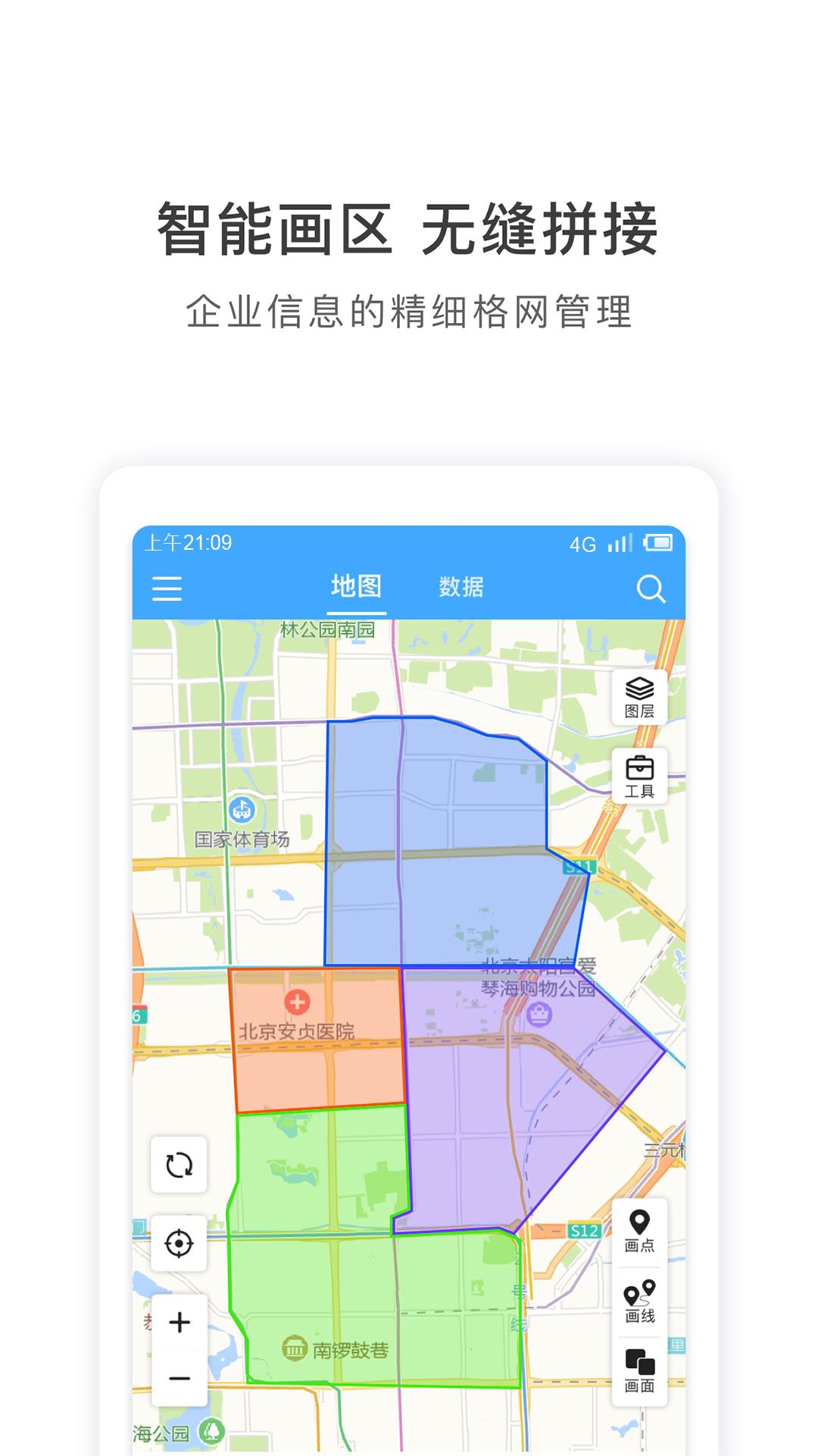 地图慧行业版 APP截图
