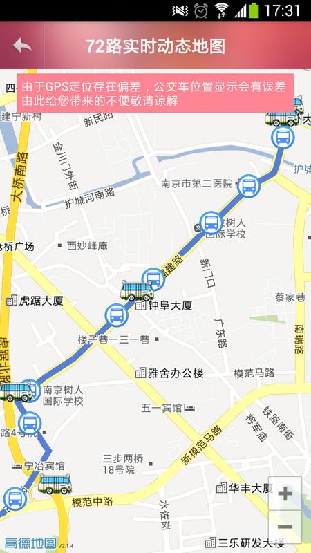 南京公交 APP截图
