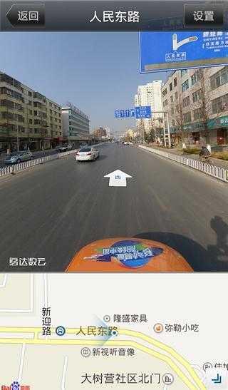 移动街景 APP截图