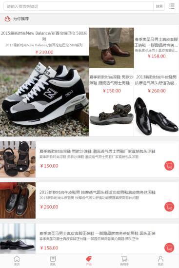 温州鞋革城 APP截图