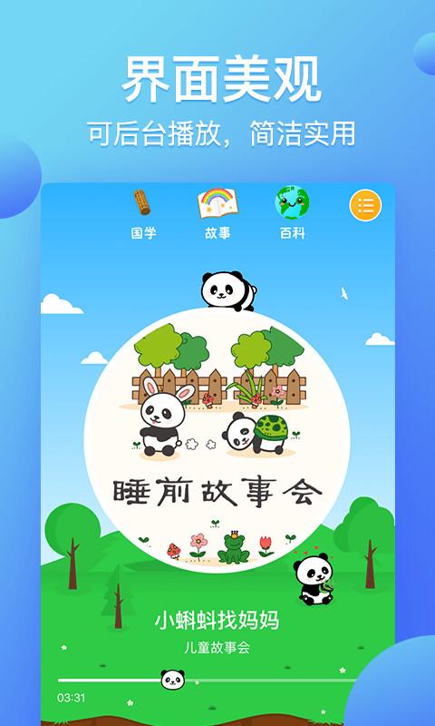 熊猫天天故事 APP截图