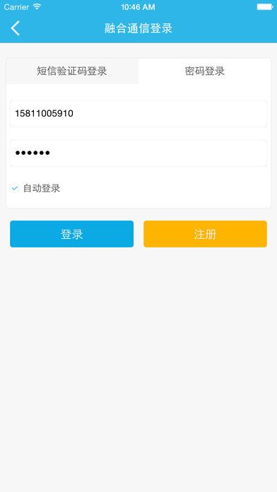 中国联通融合通信 APP截图
