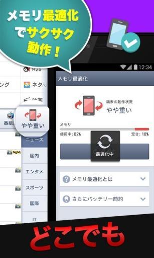 雅虎日本 APP截图