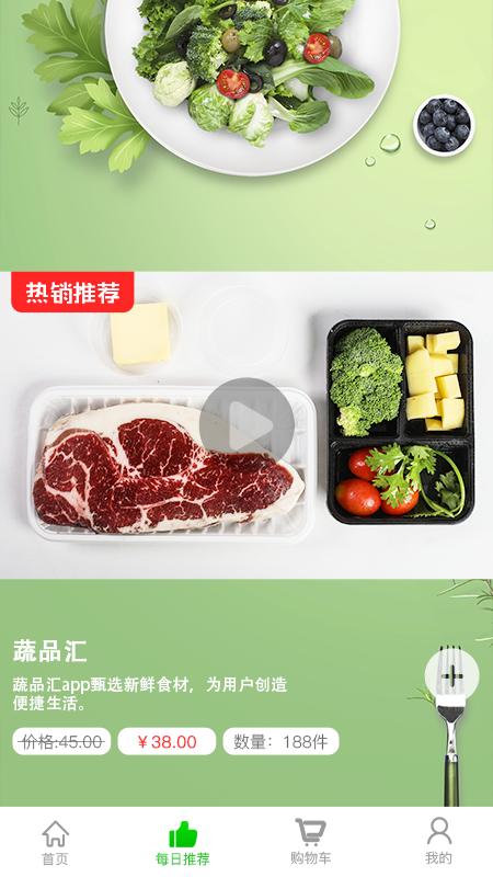 蔬品汇 APP截图