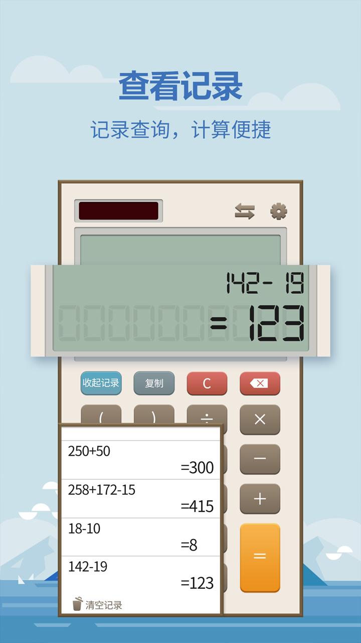 房贷计算器2020 APP截图