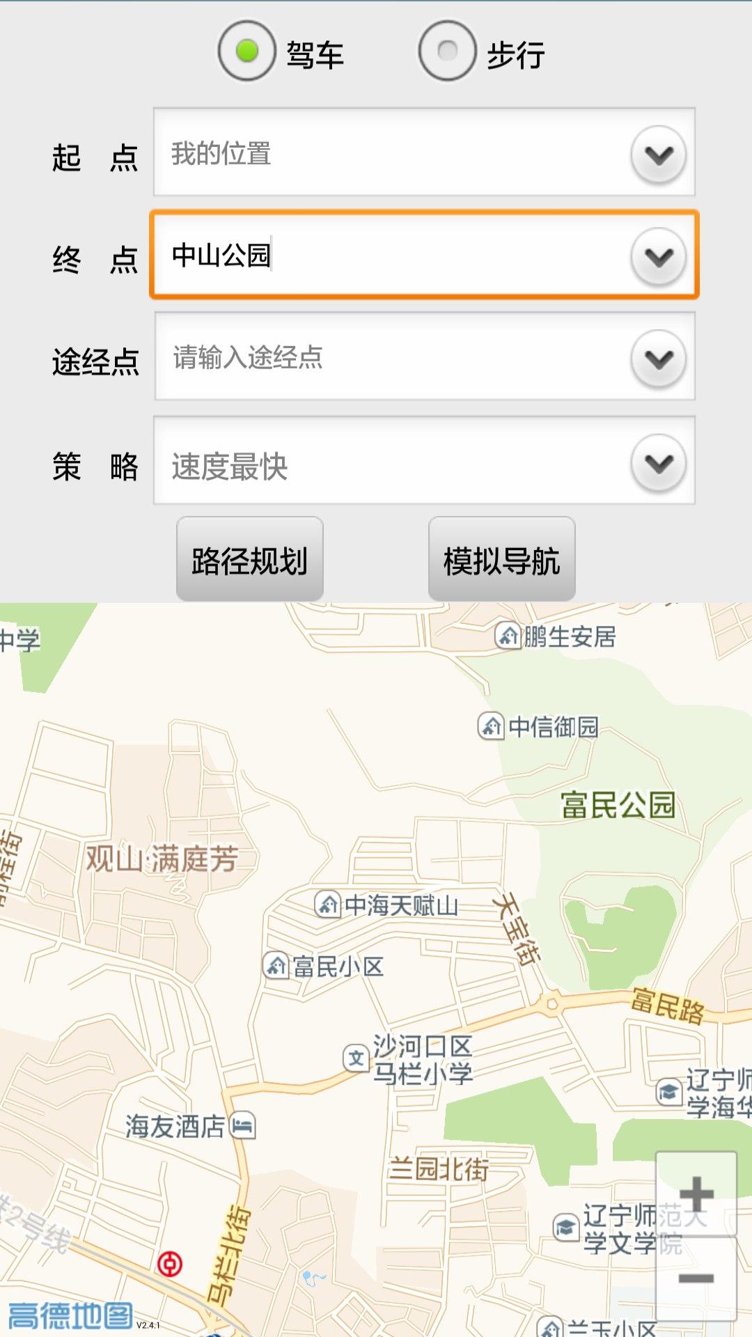 GPS定位工具箱 APP截图