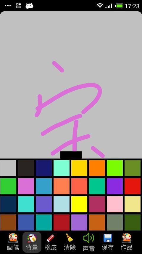 儿童图画板 APP截图