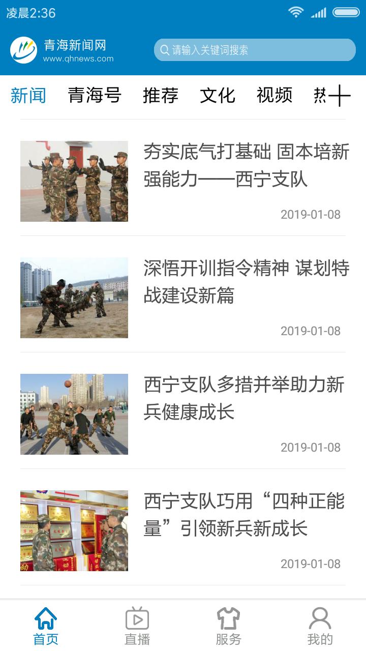 青海新闻 APP截图