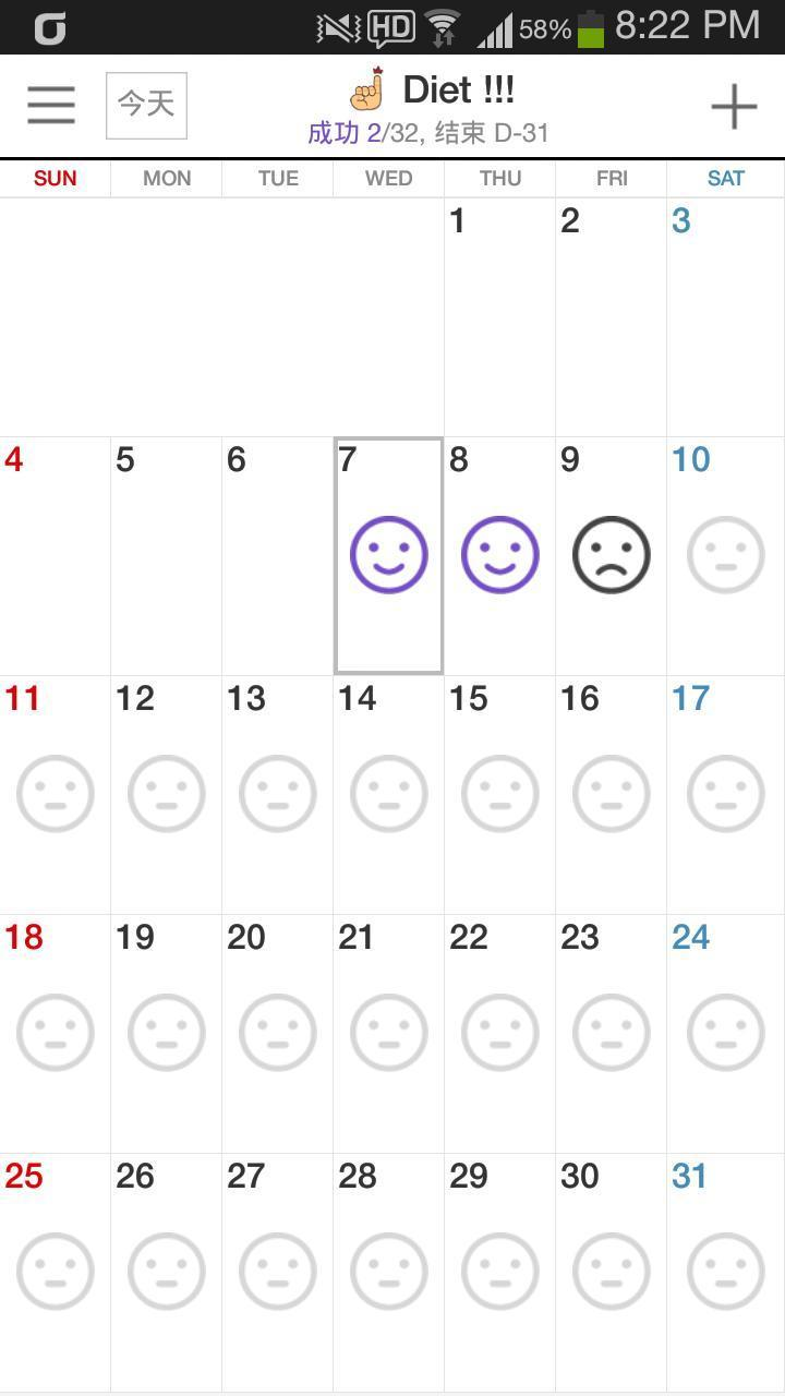 Naver时间表日历 APP截图