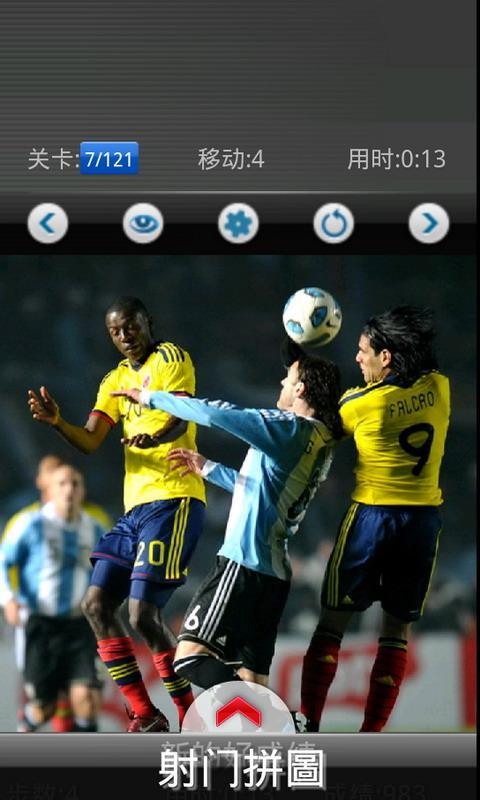 足球射门 APP截图