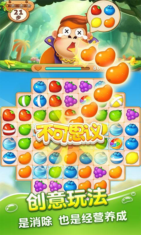 Fruit Crush2 APP截图
